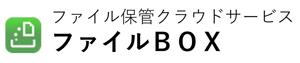 ファイル保管クラウドサービス 「ファイルBOX」